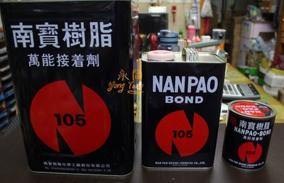 『YT五金』南寶樹脂 NANPAO 105 萬能接著劑 強力膠 瞬間劑 黏著劑 5加侖