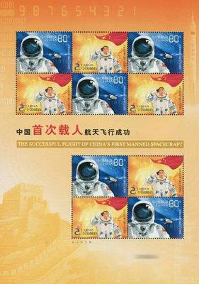 中國大陸郵票小版.2003年.特5中國首次載人航天飛行成功郵票小版