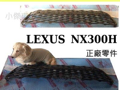 小傑車燈精品--全新 正廠零件 LEXUS NX300H 運動版 前保桿通風網 正廠