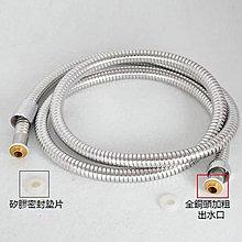 新莊 1.5米1.5M 不銹鋼雙扣軟管 淋浴軟管 蓮蓬頭用(另有2米可供選購)