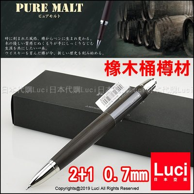 UNI 三菱 PURE MALT 2+1 MSE-3005 橡木 橡木桶 樽材 黑色 多機能筆 正規品 LUCI日本代購
