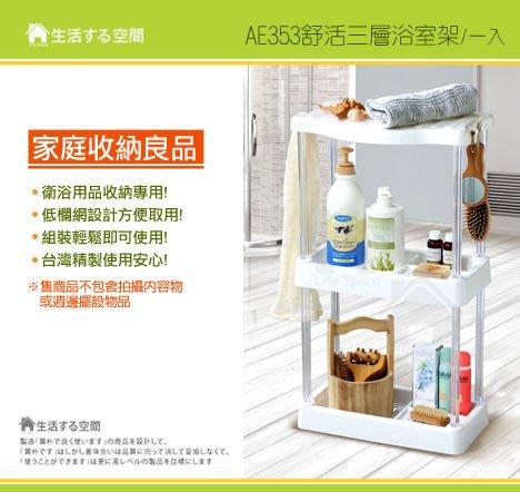 【生活空間】AE353舒活三層浴室架/浴室置物架/多功能收納架/多層收納/洗滌衛浴收納架/衛浴收納/浴室收納/