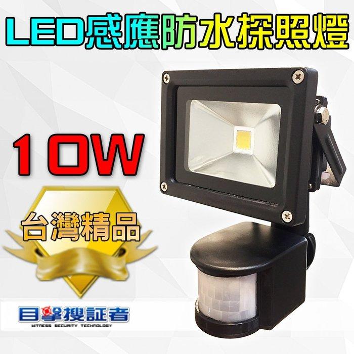 【目擊搜証者】戶外 防水 10W LED 感應燈 照明 探照燈 白光 85~265V 工程 居家 可調感度 時間
