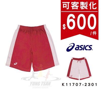 ☆永璨體育☆ ASICS 亞瑟士 K11707-2301 紅色 雙面穿球衣 公司貨 可客製化