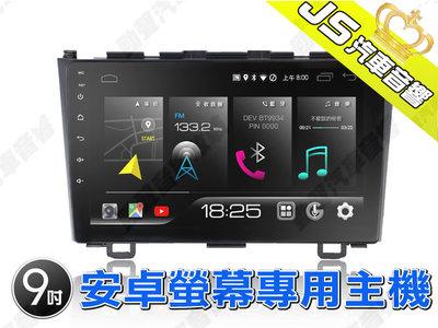 勁聲汽車音響 JHY X27 HONDA 9吋 2007~2012 CRV3 安卓螢幕專用主機 X系列