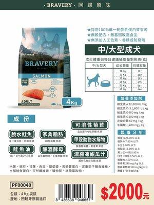 【好厝邊】西班牙 焙菲力Bravery歐洲深海鮭魚口味   中大型成犬  狗飼料4kg