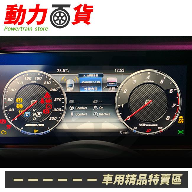 BENZ W213 S213 C238 刷E63 E63S 儀表+AMG性能表現 完整版含V8 logo