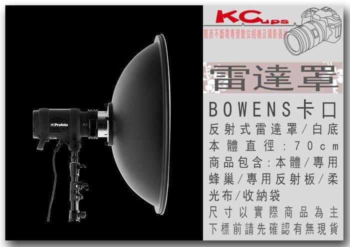 【凱西影視器材】BOWENS 保榮 卡口 白底 美膚 雷達罩 美膚罩 70cm 附: 專用蜂巢 柔光布 收納袋