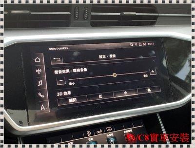 瑞比 Audi C8 A6 Bang & Olufsen 3D環繞音響系統 喇叭 擴大機 環繞系統 B&O 喇叭