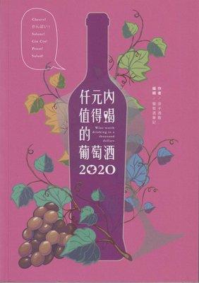 蟹子魚的家:二手書~威智創意~仟元內值得喝的葡萄酒:2020年~浪子酒歌~滿718元免運費
