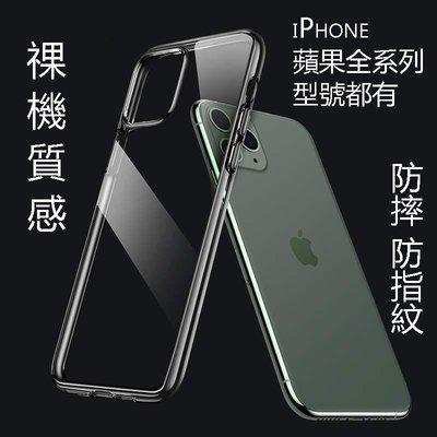 隱形極薄清水套 iPhone11 Pro Max X XR Xs Max/8/7/6/5S SE 透明防摔全包