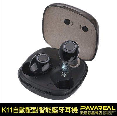 派洛茲 K11 耳機 生活防水 可充電式 運動耳機 藍芽5.0 耳塞式耳機 LINE FB