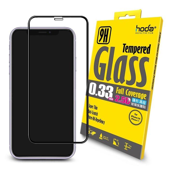 hoda原廠 2.5D隱形滿版 玻璃保護貼 iPhone 11 Pro Max 保護貼 鋼化玻璃 疏油疏水 贈智能充電線