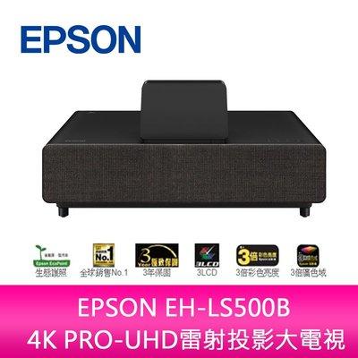 【妮可3C】EPSON EH-LS500B 4K PRO-UHD雷射投影大電視