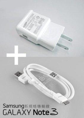 橘子本舖*三星 旅充組(快充/傳輸線) GALAXY Note3 N9000 LTE 3G USB S5 手機 充電器