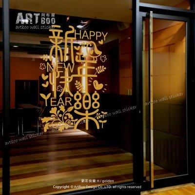 阿布屋壁貼》新年快樂 H-XL ‧ 簍空剪紙窗貼 過年 恭喜發財 創意門聯 春聯.