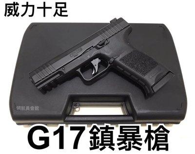 【領航員會館】UMAREX 克拉克G17 防身鎮暴槍 附槍盒 Glock訓練槍CO2鎮暴手槍11mm TPM1 T4E