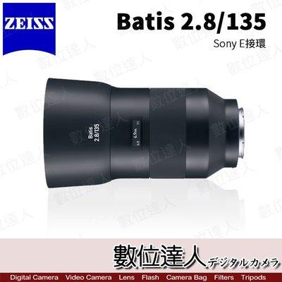 【數位達人】平輸 Zeiss Batis 135mm F2.8 /  Sony E 2.8/ 135 台北市