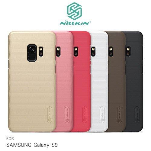 Samsung Galaxy S9 / S9+ NILLKIN 超級護盾 硬殼 磨砂殼 保護殼 手機殼 背殼 殼