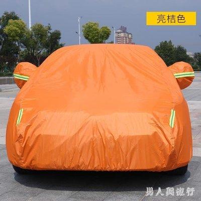車罩 新款汽車車衣單層不加棉車罩防曬防雨凍不沾棉防塵四季通用 XY7288