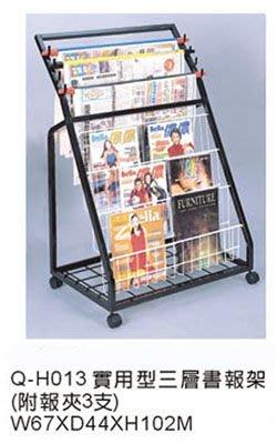 【品特優家具倉儲】P533-05 雜誌架實用型三層書報架 雜誌架H013