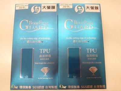 【全新特價商品】IPhone XS MAX『大螢膜』背面滿版全包覆螢幕保護貼 超跑包膜頂級原料犀牛皮(現貨) 台南市