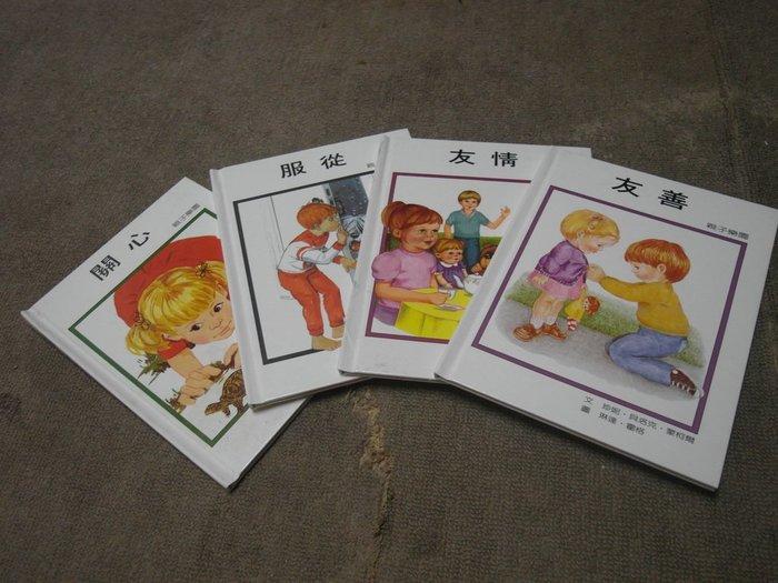 達人古物商《兒童書籍、繪本》親子樂園 關心 服從 友情 友善【共4本合售】麥克