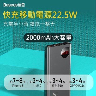 【熱銷現貨】倍思 BASEUS 20000mAh行動電源 22.5W超級快充 5A 數位顯示 PD3.0 + QC3.0
