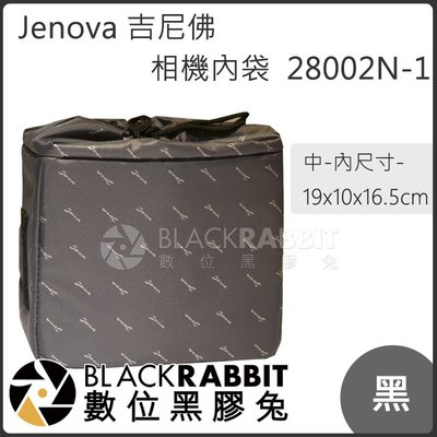 數位黑膠兔【 Jenova 吉尼佛 相機內袋 28002N-1  中黑 】相機包 攝影包 收納包 配件包 內袋