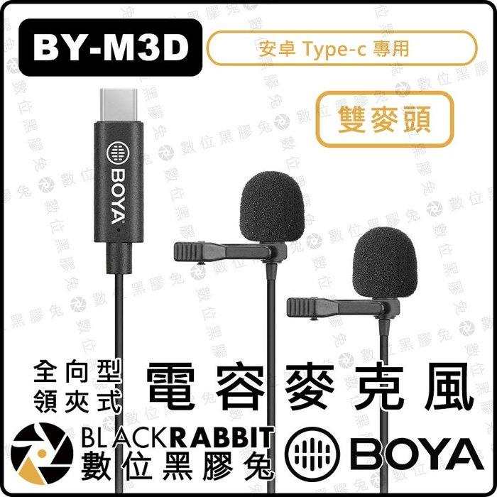 數位黑膠兔【 BOYA BY-M3D 安卓 設備 雙麥頭 全向型 領夾式 麥克風】Type-c 6M mic 收音