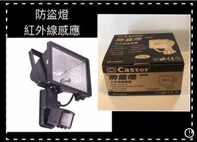*春大地購物*全新/ 第一照明Caster「防盜燈500W」紅外線感應器 桃園市