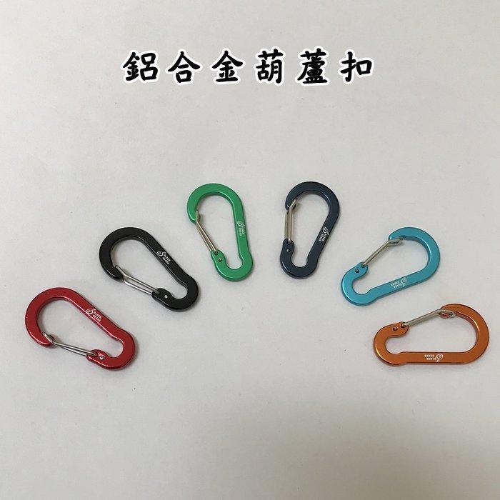 鋁合金葫蘆扣  鑰匙圈