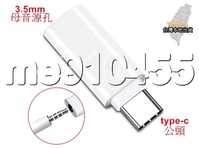 Type-c公 轉 3.5mm母 音源轉接頭 音頻轉換頭 耳機孔 轉接頭  TYPE-C轉接頭 耳機轉接頭 有現貨