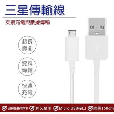 【coni mall】三星傳輸線 現貨 當天出貨 1.5米 USB Micro充電線 傳輸線 電源線 高效傳輸