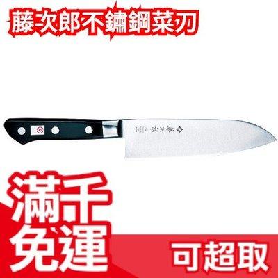 日本製 TOJIRO F-503 藤次郎 藤寅工業 DP三層合金鋼 不鏽鋼菜刀 三德刀 17cm ❤JP Plus+