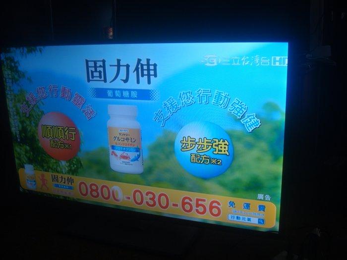 高雄屏東萬丹電器醫生 中古二手 瑞軒50吋液晶電視自取價7999