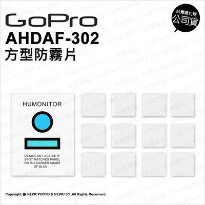 【薪創台中】GoPro 原廠配件 AHDAF-302 方型防霧片 除霧片 防水殼 潛水殼 適用 公司貨