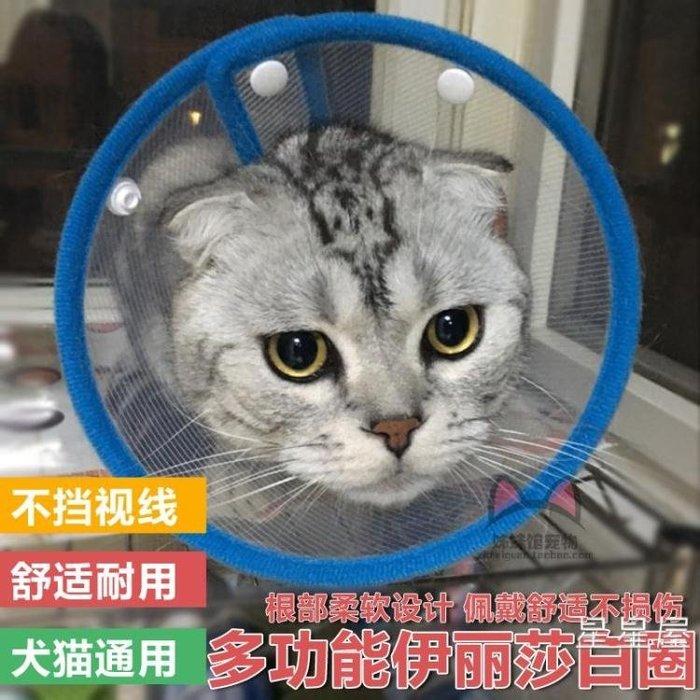 伊麗莎白圈狗貓咪項圈貓項圈防咬防抓皮膚病頭套防撓恥辱圈防舔罩