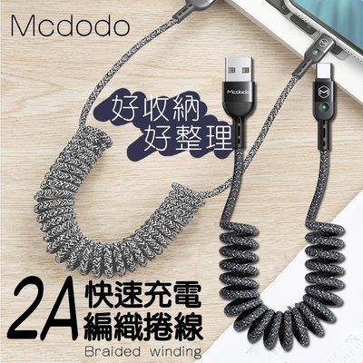 MCDODO QC4.0 iPhone TypeC 快充線 捲線 彈簧線 180cm 快速充電 編織線 車用充電線