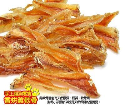 極禾楓肉舖~烘烤雞軟骨100G$150