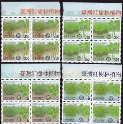【真善美集郵社】台灣新票(如圖)特474台灣紅樹林植物郵票郵票名稱四方連原膠上品