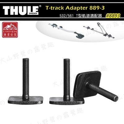 【大山野營】安坑特價 THULE 都樂 8893 T-track Adapter 532/561 T型軌道適配器 滑槽螺