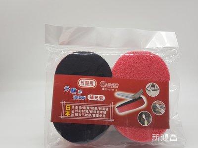 【新鴻昌】向日葵分離式替換海綿 二入一組 海綿補充包
