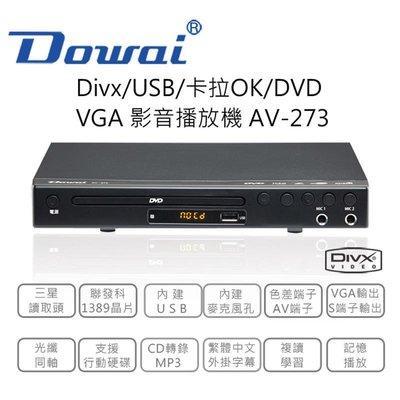 【ZERO 3C】Dowai 多偉 Divx/USB/卡拉OK DVD影音播放機(AV-273)