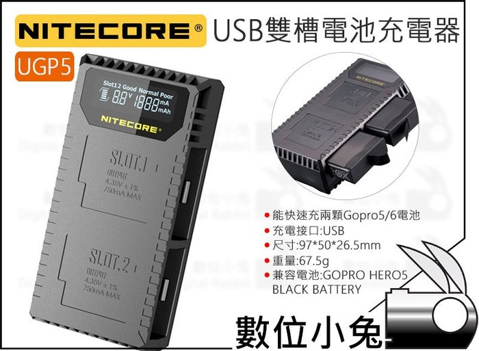 免睡攝影【NITECORE UGP5 USB 雙槽 電池 充電器】Gopro Hero 6 Hero 7 適用