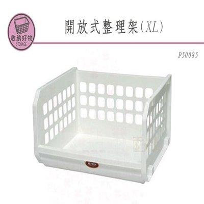 【聯府】開放式整理架(XL) 整理箱/收納箱/置物箱/換季收納/防潮收納 P50085