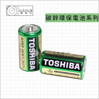 【鐘點站】TOSHIBA 東芝-2號電池2入 / 碳鋅電池 / 乾電池 / 環保電池