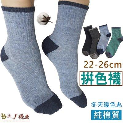 L-108-2 冬天暖系-拼色短襪【大J襪庫】6雙190元-22-26cm女襪吸汗純棉襪流行足球襪學生襪-雙色拼色襪短襪