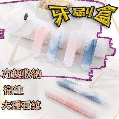 現貨 M1C11 牙刷收納盒 撞色大理石花紋牙刷牙膏收納盒 生活用品 方便收納