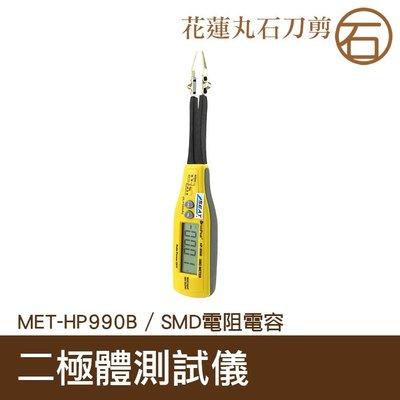 【丸石五金】SMD電阻電容二極體測試儀...